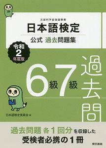 日本語検定公式過去問題集 6級/7級 令和2年