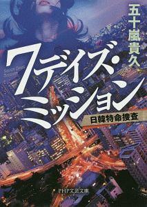 7デイズ・ミッション 日韓特命捜査