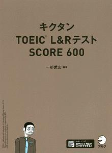 キクタンTOEIC L&Rテスト SCORE 600
