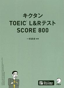キクタンTOEIC L&Rテスト SCORE 800