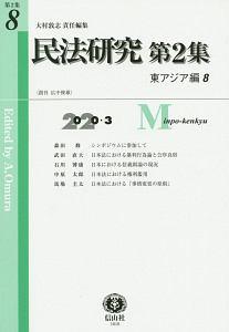 『民法研究 2-8 東アジア編8』大村敦志