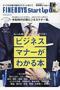 『FINEBOYS Start up 0 ビジネスマナーがわかる本』日之出出版