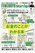 『FINEBOYS Start up 0 お金のことがわかる本』日之出出版