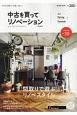 中古を買ってリノベーション by suumo 2020Spring&Summer