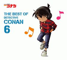 名探偵コナン テーマ曲集 6 ~THE BEST OF DETECTIVE CONAN 6~