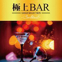 極上BAR -Cocktail-
