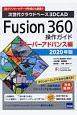 Fusion360操作ガイド スーパーアドバンス編 2019 次世代クラウドベース3DCAD 次世代クラウドベース3DCAD