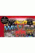 マイケル・レヘム『マイケル・レヘム 心のアート アフリカの大地から届いたメッセージ ティンガティンガアート』