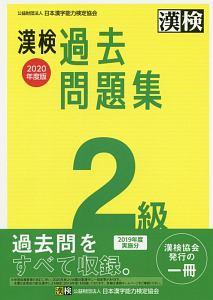 漢検 2級 過去問題集 2020年度版
