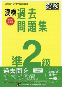 『漢検 準2級 過去問題集 2020年度版』日本漢字能力検定協会