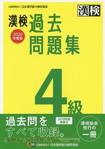 『漢検 4級 過去問題集 2020年度版』日本漢字能力検定協会