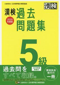 『漢検 5級 過去問題集 2020年度版』日本漢字能力検定協会