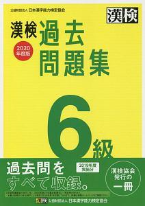 『漢検 6級 過去問題集 2020年度版』日本漢字能力検定協会