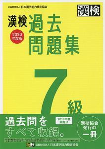 『漢検 7級 過去問題集 2020年度版』日本漢字能力検定協会