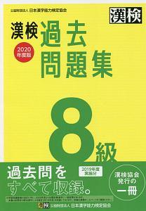 『漢検 8級 過去問題集 2020年度版』日本漢字能力検定協会
