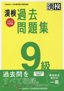 『漢検 9級 過去問題集 2020年度版』日本漢字能力検定協会