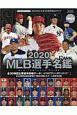 MLB選手名鑑 2020