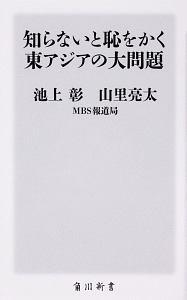 山里亮太『知らないと恥をかく東アジアの大問題』