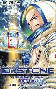 『Dr.STONE reboot:百夜』Boichi