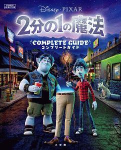 『2分の1の魔法 コンプリートガイド』Disney・PIXAR