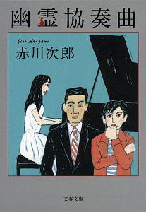 『幽霊協奏曲』赤川次郎