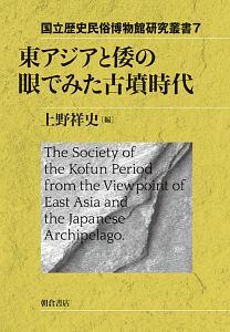 上野祥史『東アジアと倭の眼でみた古墳時代』