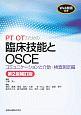 PT・OTのための臨床技能とOSCE コミュニケーションと介助・検査測定編 WEB動画付き