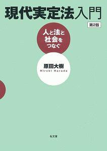 『現代実定法入門 人と法と社会をつなぐ 人と法と社会をつなぐ』原田大樹