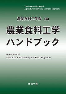 農業食料工学会『農業食料工学ハンドブック』