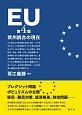 EU<第4版> 欧州統合の現在