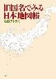 旧国名でみる日本地図帳 お国アトラス