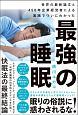 最強の睡眠 世界の最新論文と460年企業経営者の実践でついにわかった 世界の最新論文と460年企業経営者の実践でついにわ