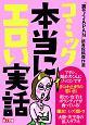 「裏モノJAPAN」読者投稿傑作選 コミック本当にエロい実話