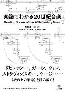 白石美雪『楽譜でわかる20世紀音楽』