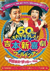 川畑泰史『吉本新喜劇ワールドツアー~60周年それがどうした!~(川畑泰史・すっちー座長編)』