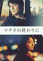 マチネの終わりに Blu-ray&DVD セット豪華版