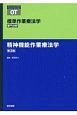 精神機能作業療法学 第3版 標準作業療法学 専門分野
