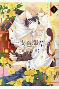 十二支-えと-色恋草子~蜜月の章~
