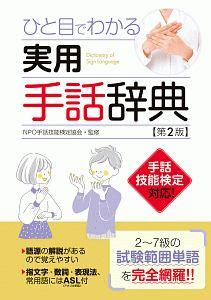 ひと目でわかる 実用手話辞典