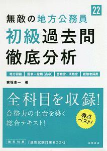 家坂圭一『無敵の地方公務員 初級 過去問徹底分析 2022』