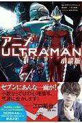 アニメ ULTRAMAN<小説版>