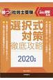 勝つ!社労士受験 選択式対策徹底攻略 2020 月刊社労士受験別冊
