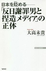 『日本を貶める 「反日謝罪男と捏造メディア」の正体』大高未貴