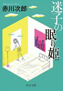 『迷子の眠り姫<新装版>』赤川次郎