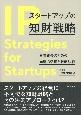 スタートアップの知財戦略 事業成長のための知財の活用と戦略法務 事業成長のための知財の活用と戦略法務