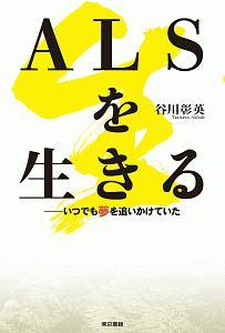 谷川彰英『ALSを生きる いつでも夢を追いかけていた』
