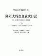 陸軍大将奈良武次日記(上) 第一次世界大戦と日本陸軍