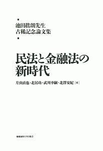 北居功『民法と金融法の新時代 池田眞朗先生古稀記念論文集』