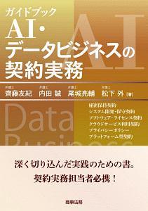 内田誠『ガイドブック AI・データビジネスの契約実務』