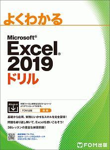 『よくわかるMicrosoft Excel 2019ドリル』富士通エフ・オー・エム